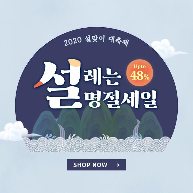 2020Seollal_M.jpg